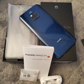 ファーウェイ(HUAWEI)の(訳有)Huawei Mate 20 pro ミッドナイトブルー シムフリー(スマートフォン本体)