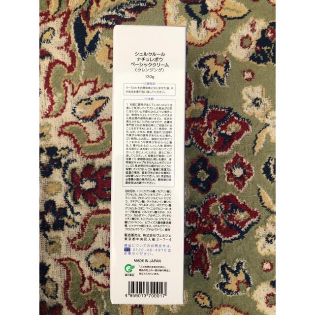 シェルクルール クレンジング デュオクリーム コスメ/美容のスキンケア/基礎化粧品(クレンジング/メイク落とし)の商品写真