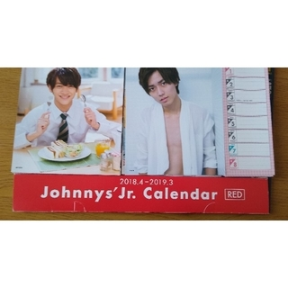 ジャニーズ(Johnny's)の2018.4~2019.3 ジャニーズjr.カレンダーred+myojo3冊(アイドルグッズ)