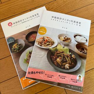 タニタ(TANITA)の体脂肪計タニタの社員食堂 : 500kcalのまんぷく定食&続編 2冊組(料理/グルメ)
