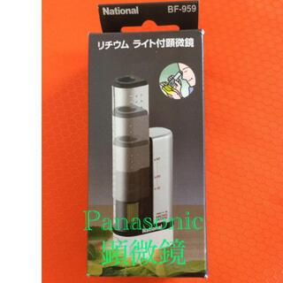 パナソニック(Panasonic)のライト付き顕微鏡 Panasonic(その他)