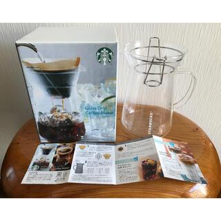 スターバックスコーヒー(Starbucks Coffee)の【ゆきんこ様専用】スターバックス グラスドリップ(コーヒーメーカー)