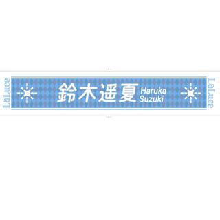 ラストアイドル  鈴木遥夏 マフラータオル(アイドルグッズ)