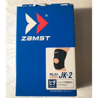 ザムスト(ZAMST)のZAMST JK-2 ヒザ用サポーター LLサイズ(トレーニング用品)