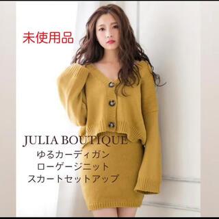 Julias Boutique セットアップ