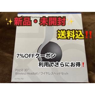 プレイステーション(PlayStation)の【新品・未開封❗️】PULSE 3D ワイヤレスヘッドセット(ヘッドフォン/イヤフォン)