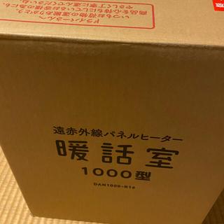 大人気暖房器具 暖話室 1000型 遠赤外線パネルヒーター(電気ヒーター)