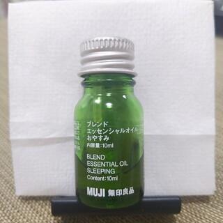 ムジルシリョウヒン(MUJI (無印良品))の無印良品 エッセンシャルオイル おやすみブレンド(エッセンシャルオイル(精油))