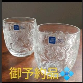 アラビア(ARABIA)の専用です。ARABIA Rosita ロジータ グラス(グラス/カップ)