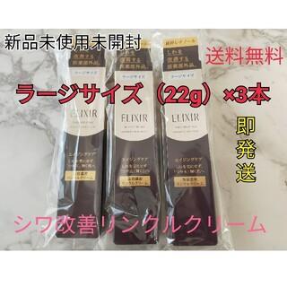 エリクシール美容濃密リンクルクリームラージサイズ22g×3本(美容液)