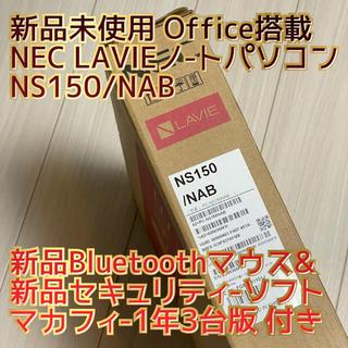 エヌイーシー(NEC)の[新品]NECノートPC NS150/NAB ブラック おまけ(ノートPC)