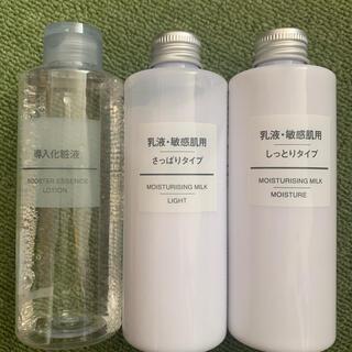 ムジルシリョウヒン(MUJI (無印良品))の無印良品 導入化粧液 乳液(化粧水/ローション)