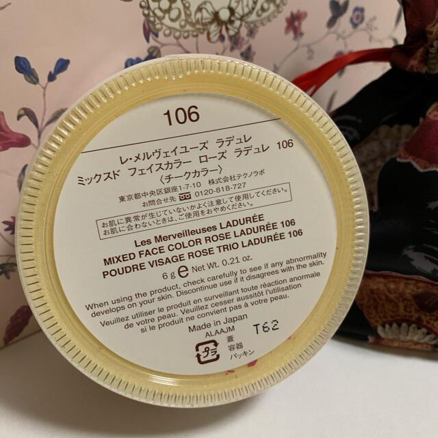 Les Merveilleuses LADUREE(レメルヴェイユーズラデュレ)の未使用 限定花びらチーク 106 LADUREE コスメ/美容のベースメイク/化粧品(チーク)の商品写真