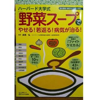 ハ-バ-ド大学式「野菜ス-プ」でやせる!若返る!病気が治る!(料理/グルメ)
