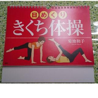 きくち体操 日めくり(健康/医学)