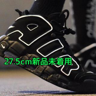 ナイキ(NIKE)の【27.5cm 新品未着用】nike エア モアアップテンポ 2020モデル(スニーカー)