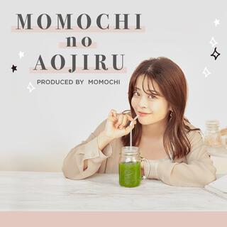 ももちの青汁 MOMOCHI no AOJIRU(青汁/ケール加工食品)