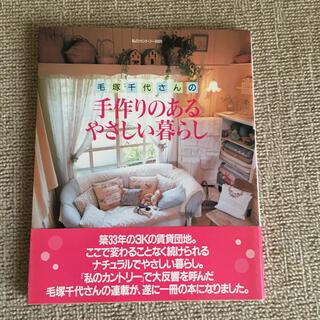 主婦と生活社 - 毛塚千代さんの手作りのあるやさしい暮らしインテリア雑誌値下げ不可