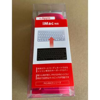 アップル(Apple)のApple iMac用シリコンキーボードカバー PKS-MAC9PN ピンク新品(PC周辺機器)