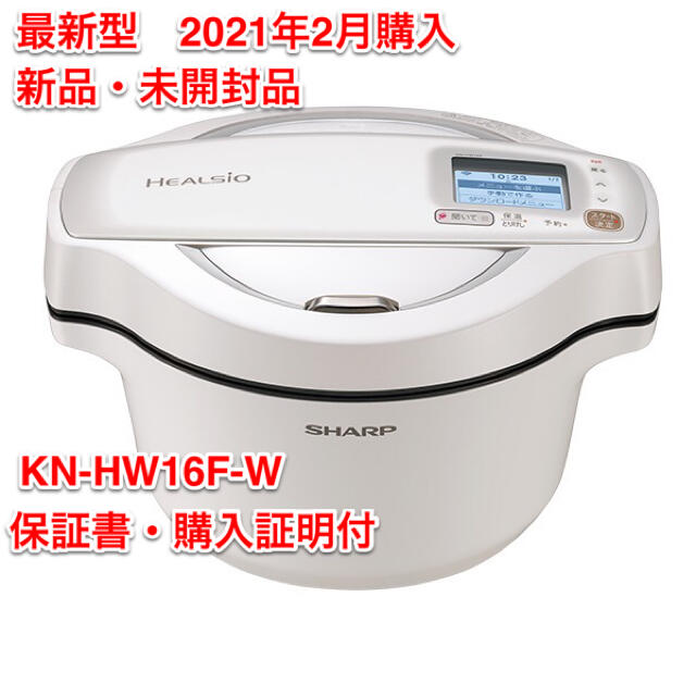 SHARP(シャープ)の【新品・最新型】SHARP ヘルシオ ホットクック KN-HW16F-W スマホ/家電/カメラの調理家電(調理機器)の商品写真