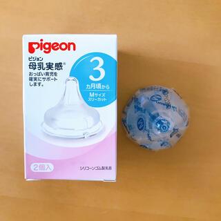 ピジョン(Pigeon)のピジョン 母乳実感 乳首 Mサイズ 1個(哺乳ビン用乳首)