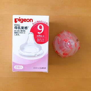 ピジョン(Pigeon)のピジョン 母乳実感 乳首 LLサイズ 1個(哺乳ビン用乳首)