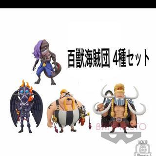 バンダイ(BANDAI)のワンピース ワーコレ 百獣海賊団 4種セット(キャラクターグッズ)