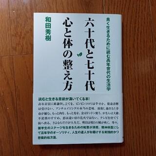 Nobu様 六十代と七十代心と体の整え方(健康/医学)