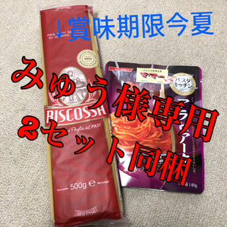 ニッシンセイフン(日清製粉)の★売約済★リスコッサ スパゲティ+おまけソース(麺類)
