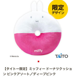 タイトー(TAITO)のミッフィー ドーナツクッション ディープピンク(クッション)