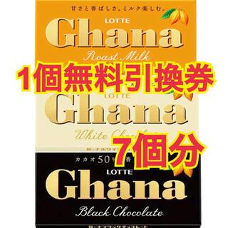 板チョコ ガーナチョコレート無料引換券7枚セット(フード/ドリンク券)