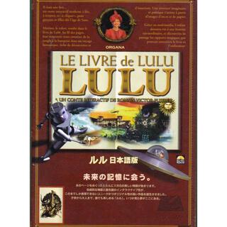 マイクロソフト(Microsoft)のLE LIVRE de LULU ルル日本語版 未来の記憶に会う Win/Mac(PCゲームソフト)