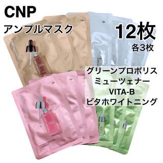 チャアンドパク(CNP)のCNP 4種 ビタ ホワイトニング グリーンプロポリス パック フェイスパック(パック/フェイスマスク)