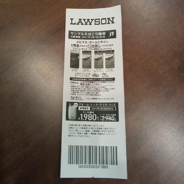 PloomTECH(プルームテック)のプルームテック.プラス専用メビウスゴールドライン サンプルタバコ引換券 チケットの優待券/割引券(その他)の商品写真