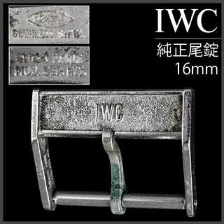 インターナショナルウォッチカンパニー(IWC)の(506.5)  IWC 純正 尾錠 16mm 純正刻印あり ★ 1960年代製(金属ベルト)