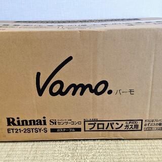 リンナイ(Rinnai)のリンナイ ガスコンロ Vamo バーモプロパンガス 新品未使用品(調理機器)