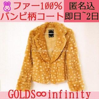 ゴールズインフィニティ(GOLDS infinity)のゴールズインフィニティ ラビットファーコート(毛皮/ファーコート)