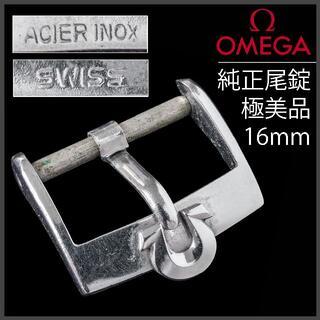 オメガ(OMEGA)の(430.5) オメガ 純正尾錠 16mm 純正刻印あり No.30(金属ベルト)