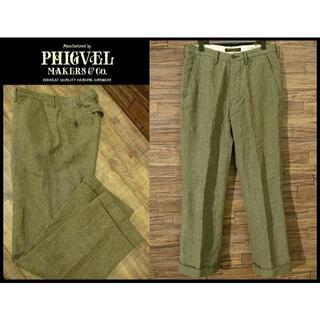フィグベル(PHIGVEL)のまーし様専用 フィグベル トラウザーズ パンツ オリーブグレー W32(スラックス)