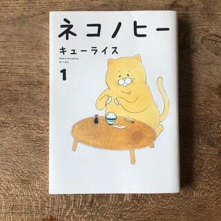 ネコノヒー 1/キューライス(4コマ漫画)