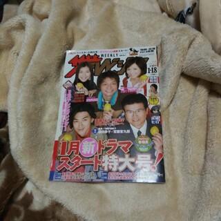 ザテレビジョン,福岡▪佐賀▪山口西版(ニュース/総合)