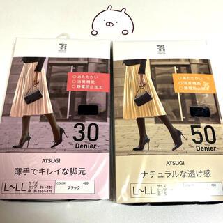 Atsugi - セブン&アイ タイツ 50・30デニール 2足セット❷✨