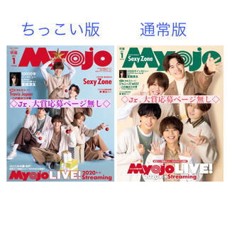 Myojo 2021年1月号 2冊セット(アート/エンタメ/ホビー)