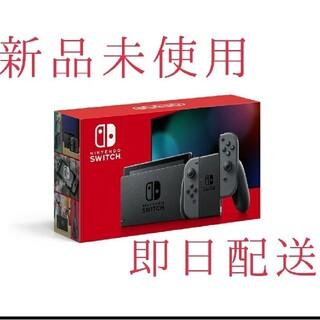 任天堂Switch グレー 本体(家庭用ゲーム機本体)