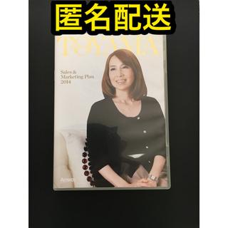 アムウェイ(Amway)の匿名配送 Amway アムウェイ DVD 外山千恵子 中島薫(その他)