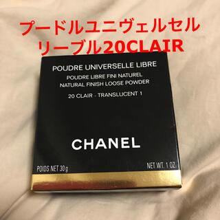 シャネル(CHANEL)のシャネルプードルユニヴェルセルリーブル20クレール新品(フェイスパウダー)
