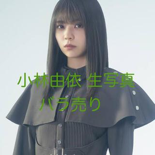 ケヤキザカフォーティーシックス(欅坂46(けやき坂46))の櫻坂46 欅坂46 小林由依 生写真(アイドルグッズ)