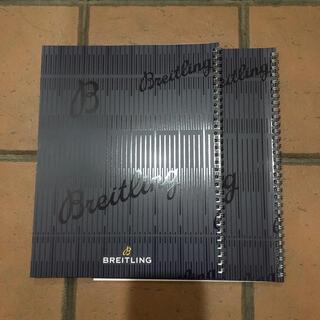 ブライトリング(BREITLING)のブライトリング☆ノベルティ☆ノート2冊(ノベルティグッズ)
