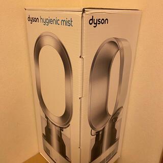ダイソン(Dyson)のDyson Hygienic Mist加湿器(加湿器/除湿機)