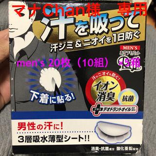 コバヤシセイヤク(小林製薬)のあせワキパット men's 20枚(10組) ×5箱(制汗/デオドラント剤)